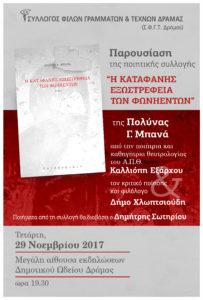 MΠΑΝA_ΒΙΒΛΙΟΠΑΡΟΥΣΙΑΣΗ_poster