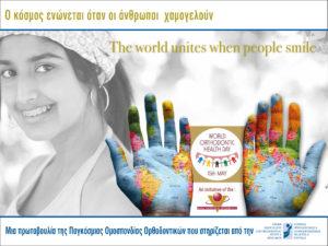 Παγκόσμια Ημέρα Ορθοοδντικής Υγείας