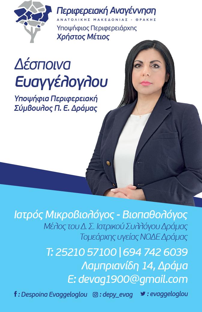 ΚΑΡΤΑ ΕΥΑΓΓΕΛΟΓΛΟΥ 2